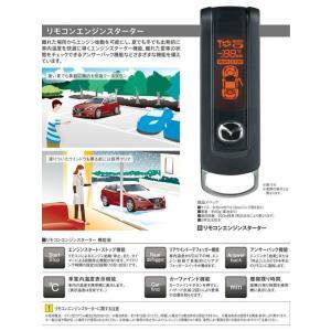 リモコンエンジンスターター/マツダ純正/GJ型アテンザ用/C920V7620A*G46DV7630|hyogoparts