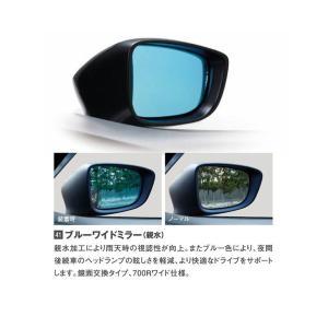 ブルーワイドミラー(親水)/BMアクセラ/純正オプション/ヒーテッドドアミラー付車用/G44CV3660|hyogoparts