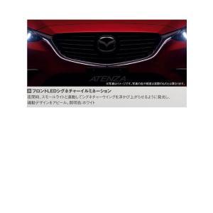 フロントLEDシグネチャーイルミネーション/マツダ純正/GJアテンザ/G46GV4580|hyogoparts