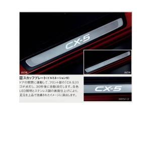 スカッフプレート(イルミネーション付)/マツダ純正/CX−5MC後/K070V7370 hyogoparts