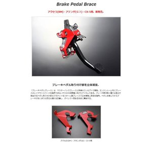 ブレーキペダルブレース/オートエクゼ/デミオ(DJ)・CX−3/MDJ4950|hyogoparts