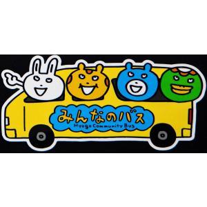 みんなのバス オフィシャルグッズ ステッカー(Bタイプ)|hyogoparts