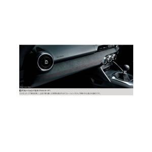 デコレーションパネル(アルカンターラ)/マツダ純正オプション/ND5RC/ロードスター/N243V1170 hyogoparts