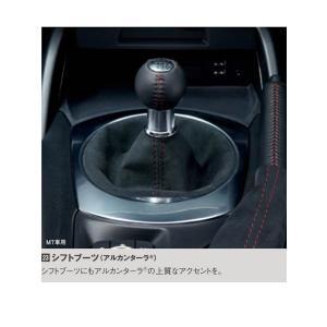 シフトブーツ(アルカンターラ)<MT車用>/マツダ純正オプション/ND5RC/ロードスター/N243V1270 hyogoparts