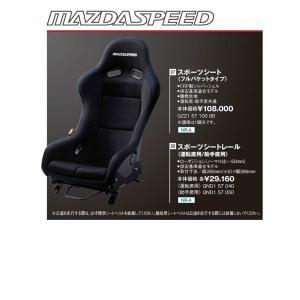 [MAZDASPEED]スポーツシート(フルバケットタイプ)/マツダ純正オプション/マツダスピード/ND5RC/ロードスター/QZZ1-57-100 8B hyogoparts