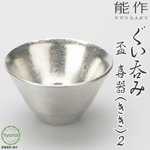 能作  盃-喜器(きき)-2 ぐい呑・猪口・ぐいのみ 酒器の...