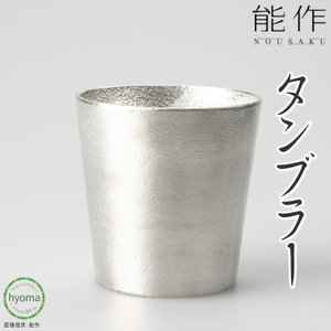 能作 タンブラー 焼酎カップ・ビアカップ・酒器 ギフト 錫製品 本錫100% お祝い 贈り物  プレゼント 母の日 父の日 新築祝い 結婚祝い 内祝い