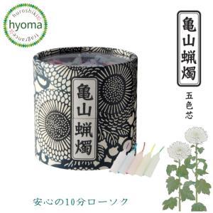 亀山五色蝋燭 亀山蝋燭・ロウソク ろうそく・ロ...の関連商品8