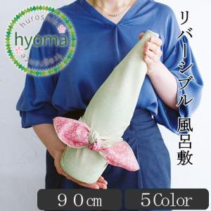 メール便送料無料 風呂敷 90cm 和柄 二四巾 90 リバーシブル 日本製 メール便  むす美(ふろしき) 贈り物 お配り物 ギフト プチギフト プレゼント 母の日 お祝い