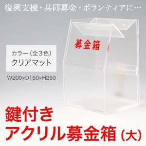 募金箱 アクリル クリアマット 鍵付き(大)W200×D15...