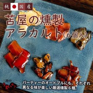 苫屋の燻製アラカルト(6個入)) 〜6つ揃ったお得なセット。日本酒にもワインにも合うスモークミニパック|hyotanjima-tomaya