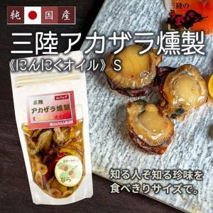 三陸アカザラ燻製《にんにくオイル》S  〜ニンニクの香り豊かな赤皿貝のスモーク。いつものおつまみがグッとリッチに hyotanjima-tomaya