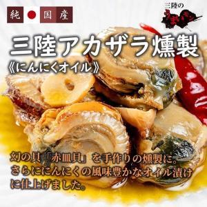 三陸アカザラ燻製《にんにくオイル》 〜ニンニクの香り豊かな赤皿貝のスモーク。日本酒からワインまで何と合わせても美味 hyotanjima-tomaya