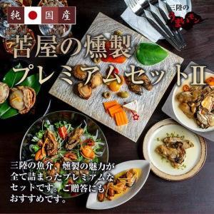 苫屋の燻製プレミアムセットII  〜苫屋の魅力が詰まったギフト。東北・大槌の国産ブランド・高級魚介をスモークで食べる贅沢|hyotanjima-tomaya