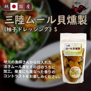 三陸ムール貝燻製《柚子ドレッシング》S 〜岩手・大槌の国産高級魚介をスモークで。そのまま食べてもサラダに乗せても美味 hyotanjima-tomaya