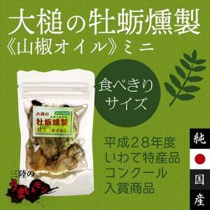 大槌の牡蛎燻製《山椒オイル》ミニ  〜お祝い・プレゼント・内祝いにも。三陸産直かきなど逸品大カキを贅沢スモークに|hyotanjima-tomaya