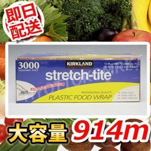 (即日発送) KIRKLAND ()ストレッチタイト フードラップ 30.48cm×914.4m ♪10,000円以上お買い上げで1梱包送料無料