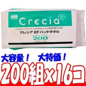 ・クレシア EF ハンドタオル ソフトタイプ 200組 16個セット 業務用にも!  牛乳パックリサ...