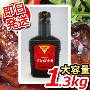 (即日発送) 万能たれ・ソースヨシダソース グルメのたれ (オリジナル)  yoshida's sause 大容量1360g●あのアメリカで大旋風を起こしたグルメソース♪6000円