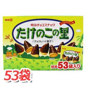 meiji 明治チョコスナック たけのこの里 大容量 53袋入 大人気チョコレートがコストコサイズで...