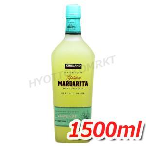 ゴールデンマルガリータ ワインカクテル 1500ml