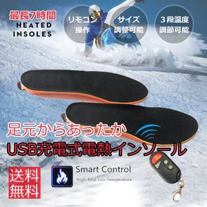 「ポイント5倍」USB充電アダプターあり 電熱インソール サイズ調整 中敷き リモコン操作 3段温度...