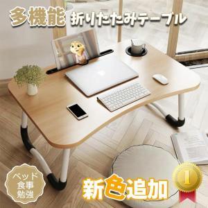 折りたたみテーブル テーブル サイドテーブ おしゃれ パソコン デスク ベッド センターテーブル 一...