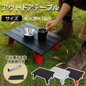 アウトドアテーブル 折りたたみ ローテーブル アルミ ローテーブル ミニテーブル キャンプ 折畳テー...