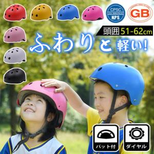 子供用ヘルメット 自転車 子供用ヘルメット バイク 頭囲51-62cm 軽量 こども用 キッズ 幼児...