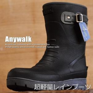 Anywalk 軽量 防滑 防水 レインブーツ ブーツ 長靴...