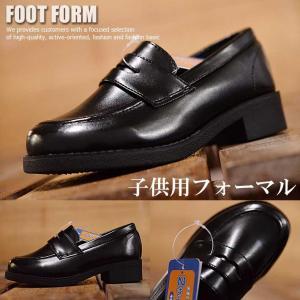 Foot Form キッズ フォーマル シューズ ローファー...