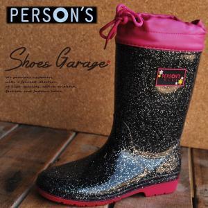 キッズ レインブーツ パーソンズ PERSON'S 8009 女の子 長靴 レインシューズ 小学生 中学生 【1212sh】 【Y_KO】【170401cu-sh】の画像