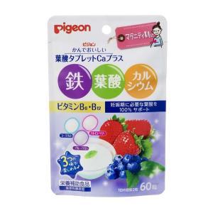 Pigeon(ピジョン) かんでおいしい葉酸タブレットカルシウムプラス ストロベリー・ブルーベリー・...