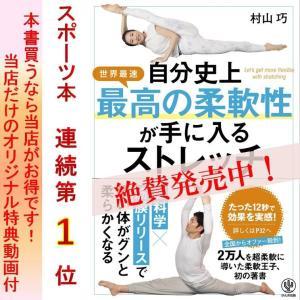 自分史上最高の柔軟性が手に入るストレッチ 柔軟 バレエ ヨガ チア 新体操 もっと柔らかくなりたい方へおススメの人気書 広告