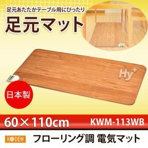 コーデン フローリング調 電気マット 足もとマット キッチンマット 60×110cm KWM-113WB|hyplus
