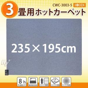 コーデン 電気カーペット(マイコン式) 3畳本体 CWC-3003-5(ダニクリーン、暖房面切り替え付き)|hyplus