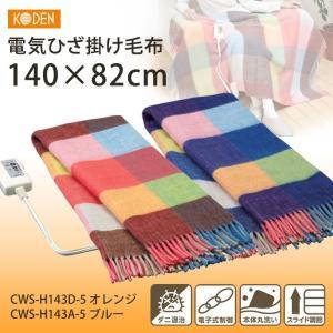 コーデン 電気毛布 ひざかけ(ひざ掛け/電気掛け毛布) 14...