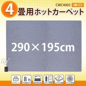 コーデン 4畳用ホットカーペット 本体 暖房面切換、ダニクリーン機能付き 290×195cm CWC4003|hyplus