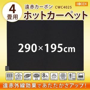 コーデン 4畳用 遠赤カーボンホットカーペット 本体 省エネ 室温センサー内蔵、ダニクリーン機能付き 290×195cm CWC4025|hyplus