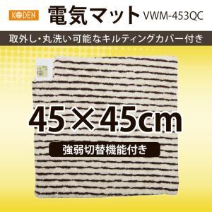 コーデン 電気マット キルティングカバー付き(取外し、カバー丸洗い可能) 45×45cm 強弱切換機能付 VWM-453QC|hyplus