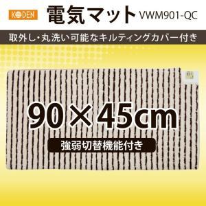 コーデン 電気マット キルティングカバー付き(取外し、カバー丸洗い可能) 90×45cm 強弱切換機能付 VWM901-QC|hyplus