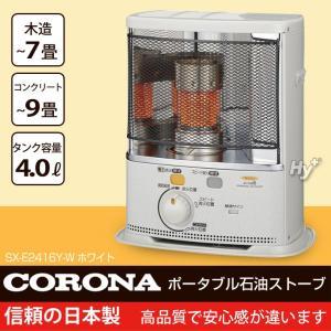 コロナ(CORONA) 石油ストーブ SXシリーズ(木造7畳...