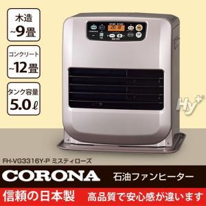 コロナ(CORONA) 石油ファンヒーター(木造9畳/コンク...