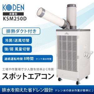 コーデン 冷房専用床置型スポットクーラー スポットエアコン KSM250D 排熱ダクト付