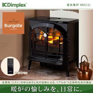Dimplex Burgate 電気暖炉 BRG12J|hyplus