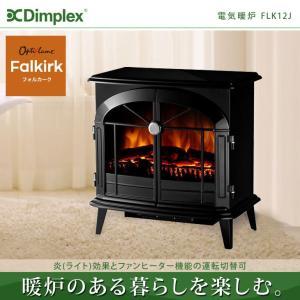 DIMPLEX(ディンプレックス) 電気暖炉 Falkirk FLK12J|hyplus