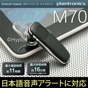 Plantronics(プラントロニクス) M70 Bluetooth ブルートゥース ヘッドセット イヤホン|hyplus