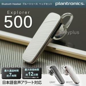 Plantronics(プラントロニクス) Explorer 500 Bluetooth ブルートゥース ヘッドセット|hyplus