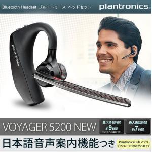 Plantronics(プラントロニクス) Voyager 5200 New(ボイジャー5200) Bluetooth ブルートゥース ヘッドセット イヤホン|hyplus