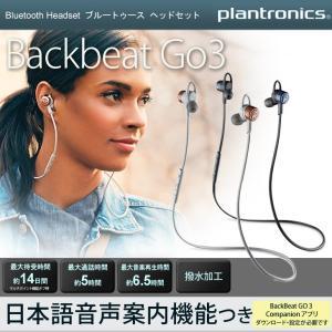 Plantronics(プラントロニクス) Backbeat Go3(バックビートゴー)  Bluetooth ブルートゥース ヘッドセット|hyplus